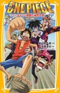 One Piece The Movie オマツリ男爵と秘密の島 みらい文庫版 集英社みらい文庫