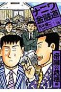 新ナニワ金融道 19 Spa!コミックス