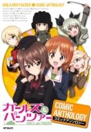 ガールズ&パンツァー コミックアンソロジー MFコミックス フラッパーシリーズ