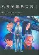 銀河帝国興亡史 1 ファウンデーション Classics Of Science Fiction