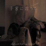 「子宮に沈める」イメージ・サウンドトラック