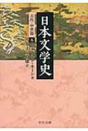 日本文学史 古代・中世篇 5 中公文庫