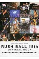 GOOD ROCKS! SPECIAL EDITION RUSH BALL 15th OFFICIAL BOOK
