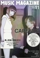 MUSIC MAGAZINE (ミュージックマガジン)2013年 11月号