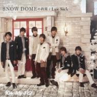 SNOW DOMEの約束 / Luv Sick