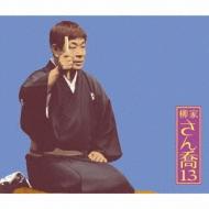 朝日名人会ライヴシリーズ91::柳家さん喬13 柳田格之進/井戸の茶碗/幾代餅/トーク1・2