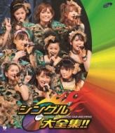 Morning Musume.Concert Tour 2008 Haru Single Dai Zenshuu!!