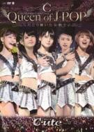 ℃-ute武道館コンサート2013 『Queen of J-POP〜たどり着いた女戦士〜』