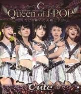 ℃-ute武道館コンサート2013 『Queen of J-POP〜たどり着いた女戦士〜』 (Blu-ray)