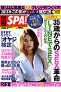 別冊spa! Love & Sex Vol.7 扶桑社ムック