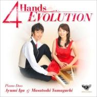 『4 Hands Evolution〜進化系ピアノ連弾』 伊賀あゆみ&山口雅敏