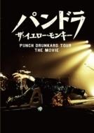 パンドラ ザ イエロー モンキー PUNCH DRUNKARD TOUR THE MOVIE