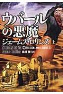 ウバールの悪魔 シグマフォースシリーズ 上|0 竹書房文庫