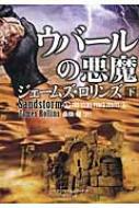 ウバールの悪魔 シグマフォースシリーズ 下|0 竹書房文庫