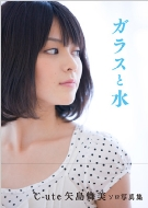 ℃‐ute 矢島舞美 写真集 「ガラスと水」
