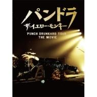 パンドラ ザ イエロー モンキー PUNCH DRUNKARD TOUR THE MOVIE 【初回限定盤】