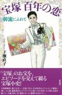 宝塚百年の恋 韓流にふれて
