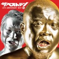 ザ、ベストテン 10th Anniversary Best (紅) (+DVD)【初回限定盤】