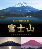 THE 世界遺産 富士山-信仰の対象と芸術の源泉-