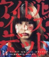 アイドル・イズ・デッド (Blu-ray)