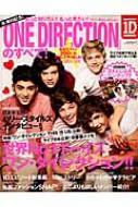 One Directionのすべて! サンエイムック