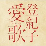 登紀子 愛歌 AIUTA