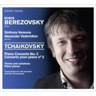 ピアノ協奏曲第2番(原典版)、ピアノ小品集、チェロとピアノによる小品 ベレゾフスキー、A.ヴェデルニコフ&シンフォニア・ヴァルソヴィア、ドマルケット
