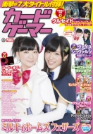 カードゲーマー Vol.13 ホビージャパンmook