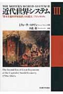 近代世界システム 3 「資本主義的世界経済」の再拡大1730s‐1840s