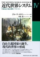 近代世界システム 4 中道自由主義の勝利1789‐1914