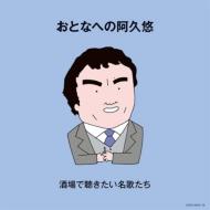 おとなへの阿久悠 〜酒場で聴きたい名歌たち