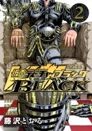 仮面ティーチャーblack 2 ヤングジャンプコミックス