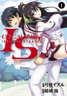IS <インフィニット・ストラトス> 1 サンデーGXコミックス
