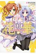 花×華 1 電撃コミックスnext