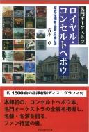 名門オーケストラ ロイヤル・コンセルトヘボウ 歴史・指揮者・録音・日本公演