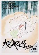 かぐや姫の物語 角川文庫