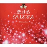 恋するクリスマス