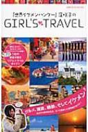 「世界イケメンハンター」窪咲子のGIRL'S TRAVEL 地球の歩き方BOOKS
