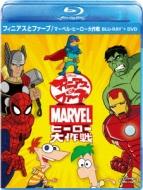 フィニアスとファーブ/マーベル・ヒーロー大作戦 ブルーレイ+DVDセット