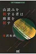 山読みを制する者は麻雀を制す 日本プロ麻雀連盟BOOKS