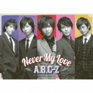 Never My Love