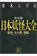 決定版 日本妖怪大全 妖怪・あの世・神様 講談社文庫