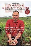"""いま飲みたい""""活きたワイン""""の生産者を訪ねて ヴァン・ナチュール自然なワインがおいしい理由"""