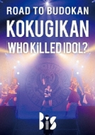 ROAD TO BUDOKAN KOKUGIKAN 「WHO KiLLED IDOL?」