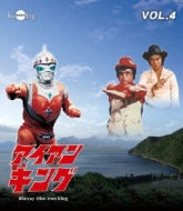 アイアンキング Vol.4
