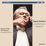 組曲『惑星』 スヴェトラーノフ&スウェーデン放送交響楽団(1994)