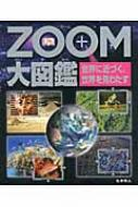 ZOOM大図鑑 世界に近づく、世界を見わたす