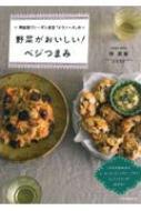 無国籍ヴィーガン食堂「メウノータ」の野菜がおいしい!ベジつまみ
