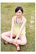 小宮有紗 写真集 「有紗」