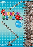 SKE48の世界征服女子 VOL.4
